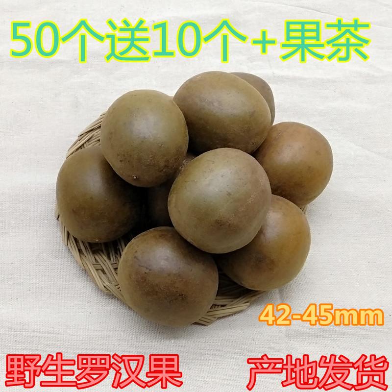 广西桂林永福特产特级野生罗汉果小包装50个送10个散装干果茶1斤