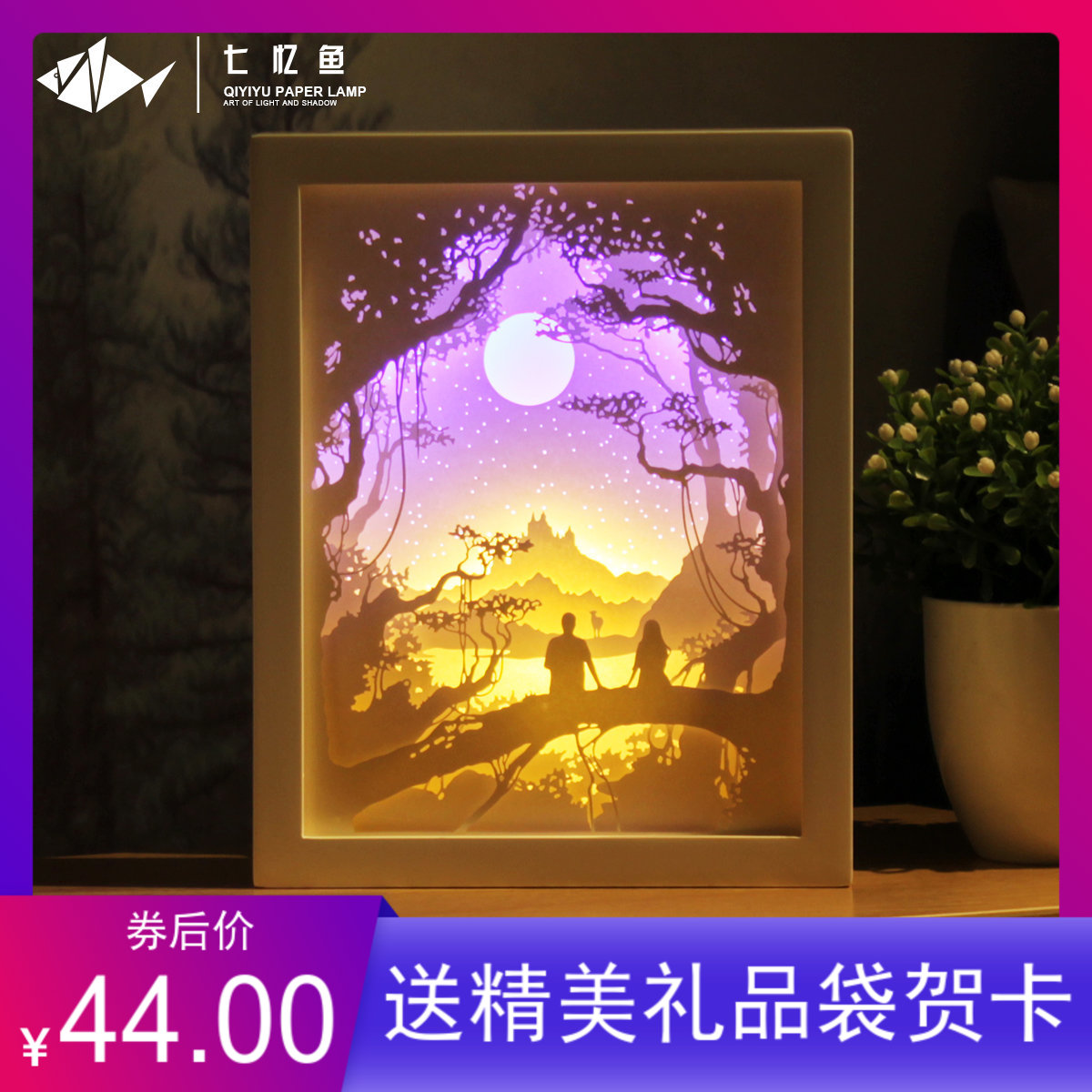 七忆鱼光影纸雕灯diy材料包手工刻制作成品礼物3D立体台灯叠影灯