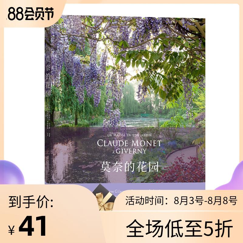 莫奈的花园 莫奈的画作实景打造的花园欣赏吉维尼的四时之景 花园 摄影书籍 后浪官方正版2020新书