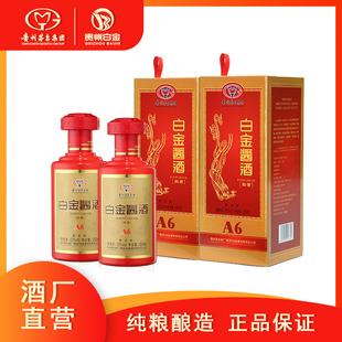 口粮优选瓶装250mlX2白酒A6度红酱53贵州纯粮酱香型