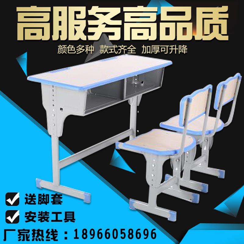 中小学生课桌椅单人双人家用书桌加厚可升降学校学生辅导班培训桌