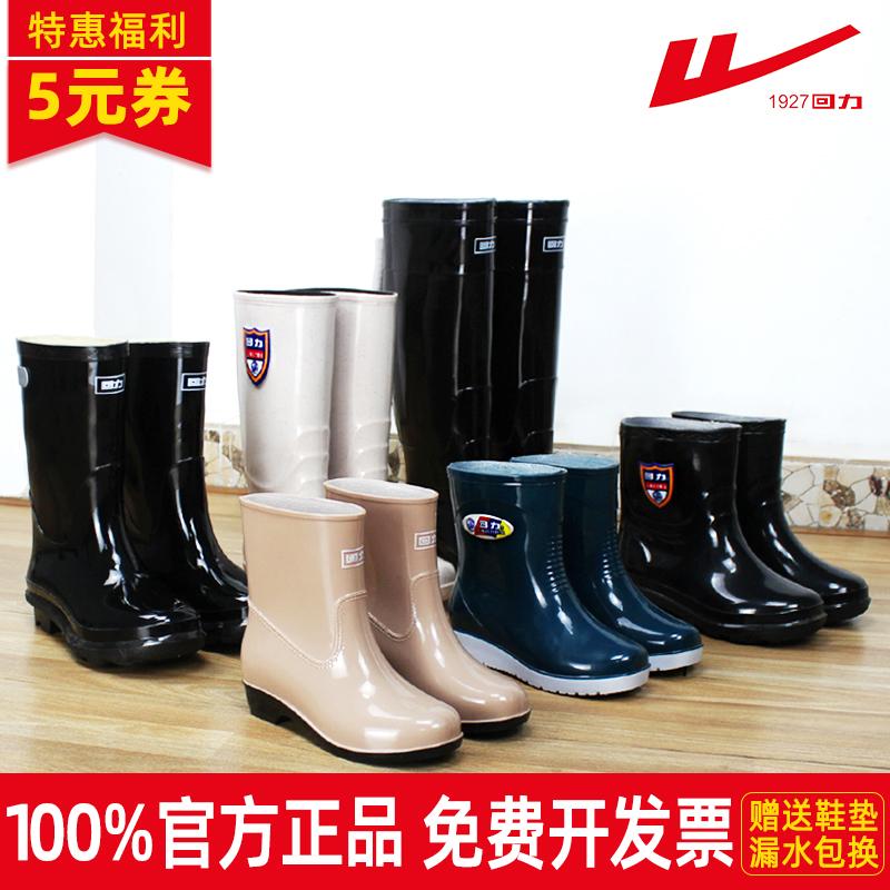 回力雨鞋男夏季水鞋男女士雨靴低帮短筒中筒高筒长筒防水防滑胶鞋