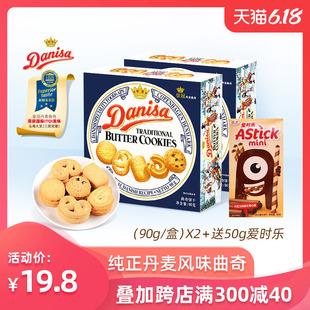 90克 danisa皇冠丹麦曲奇热卖 装 早餐饼干零食 2盒加赠爱时乐50克