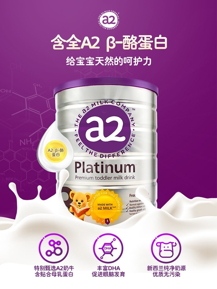 [direct mail only] imported high-end A2 platinum infant milk powder 3 stages from Australia