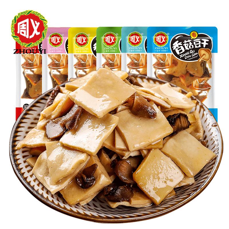 周义香菇豆干2斤豆腐干不辣五香味香辣味零食小包装即食休闲小吃