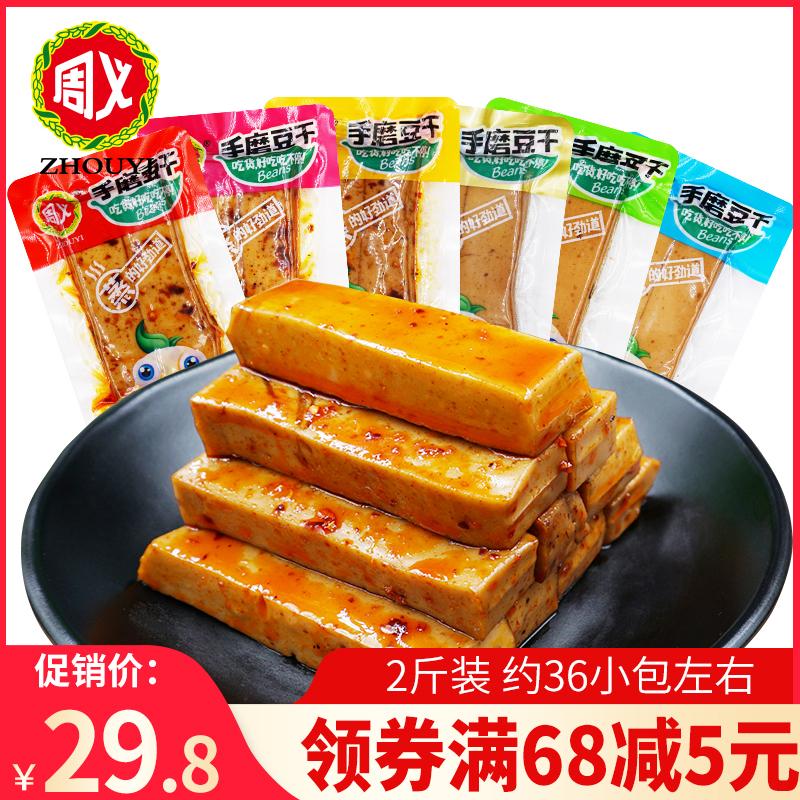 周义手磨豆干1000g 重庆特产多口味豆制品网红麻辣零食小包装豆腐