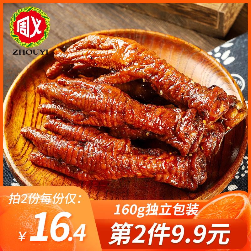 网红虎皮小零食160g卤味多种凤爪