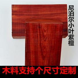 尼泊爾小葉紫檀木料原木木方彈弓刀柄手串料紅木料小葉紫檀邊角料圖片