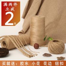 飾品捆綁繩細粗麻線繩吊牌照片墻 麻繩繩子diy手工編織材料復古裝