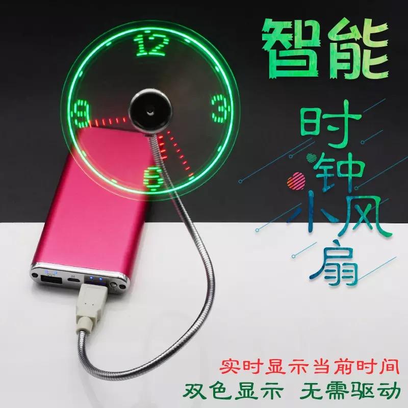 USB智能時鐘小風扇led發光閃字手持拿風扇時間車載創意diy男女表白禮物學生抖音同款迷你靜音隨身攜帶型電扇