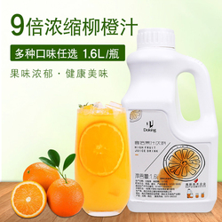 Dunhuang food 1.6L high concentrated orange juice and fruit flavor beverage pulp