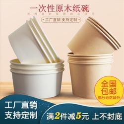 一次性碗纸碗整箱批圆形加厚小吃家用环保白色泡面碗商用定制logo