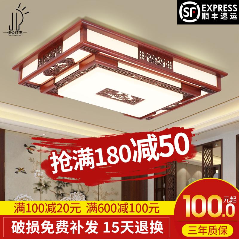 新中式实木吸顶灯客厅卧室灯中国风家用大餐厅LED长方形仿古灯具