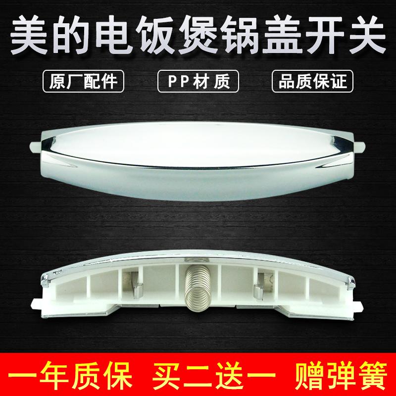 美的电饭煲开盖开关MB-FS40J/FS50J/FD302/FD402/FD502/fs30h按钮