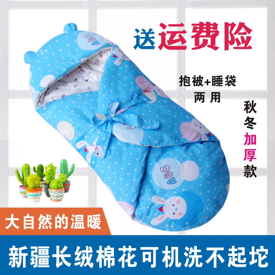 Double purpose quilt for holding quilt and sleeping bag thickened pure cotton anti startle baby butterfly bag wrapped by newborn baby
