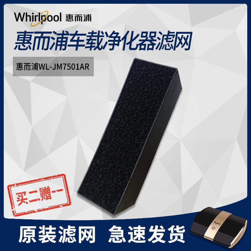 [中国惠而浦电器净化,加湿抽湿机配件]惠而浦WL-JM7501AR车载空气月销量1件仅售28元