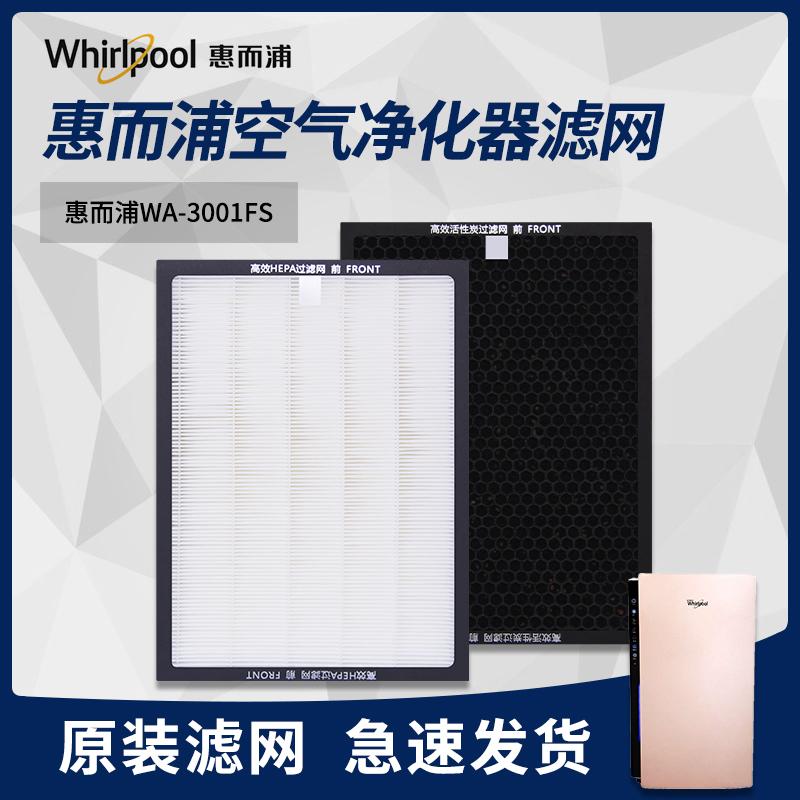 [中国惠而浦电器净化,加湿抽湿机配件]惠而浦WA-3001FS空气净化器过月销量2件仅售239元