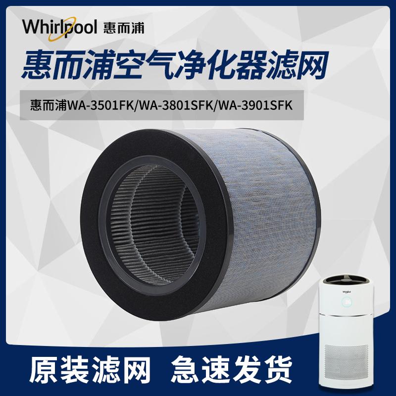 [中国惠而浦电器净化,加湿抽湿机配件]惠而浦空气净化器WA-3501FK/月销量20件仅售219元
