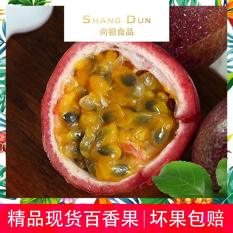 19.90元包邮现货新鲜精品8个紫红皮优质百香果