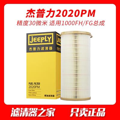杰普力2020PM適用派克1000FH濾芯TM油水分離器FG紙內芯柴油濾清器
