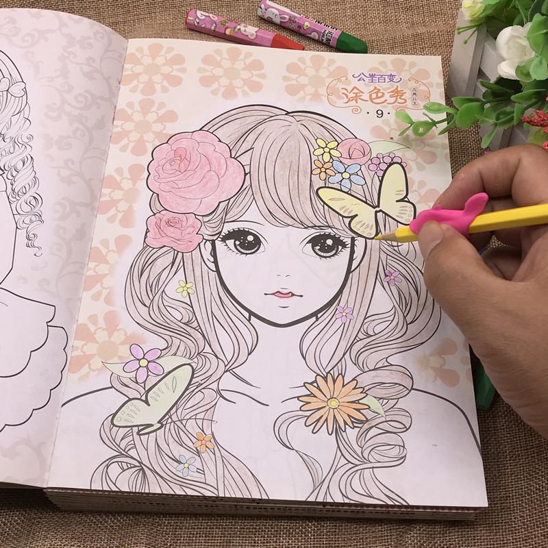 公主本3-6-8-10岁小学生绘画填色本
