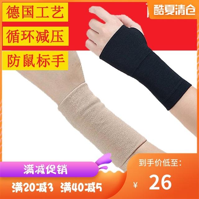 静脉护腕防曲张腱鞘护手腕运动扭伤鼠标手妈妈手男女春夏护手掌薄