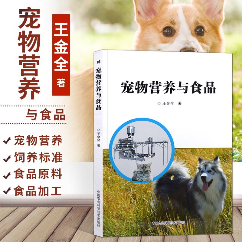 正版宠物营养与食品王金全中国农业科学技术出版社宠物食品制作流程营养需求宠物食品工厂营养需求手册宠物食品工厂书籍工作手册