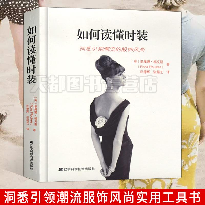 艺术设计时装书 如何读懂时装 洞悉潮流的服饰风尚发展趋势 配饰发型设计服装类型 服装设计时尚指南原创品牌服装艺术设计手帐书籍