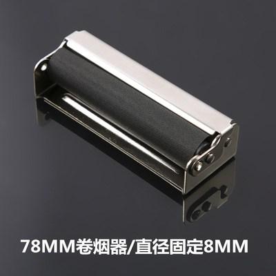 绵头过滤嘴卷烟机便携diy不锈钢创意工具手工卷烟纸带盖烟具金属
