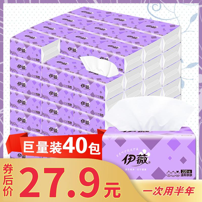伊薇抽整箱家用实惠装面巾卫生抽纸限100000张券