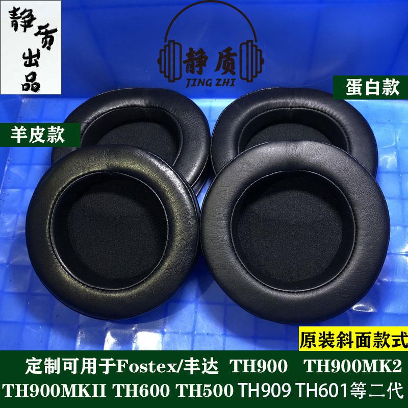 丰达Fostex福斯特TH909 TH900 MK2 MKII TH610 TH500耳机套耳罩垫