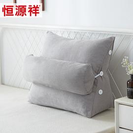 恒源祥床头靠垫软包三角大靠背客厅沙发靠枕床上枕头榻榻米腰靠