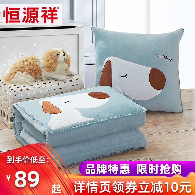 恒源祥车用抱枕被子两用珊瑚绒汽车靠垫午睡靠枕车载二合一小毯子