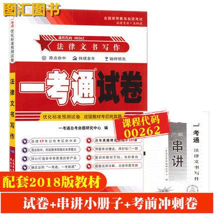 Юридические труды Артикул 581068252042