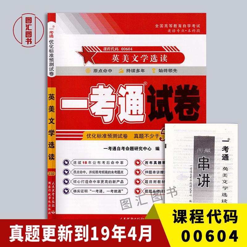 备战2021全新正版00604 0604 10054