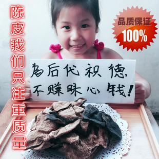 新会陈皮正宗特产茶片10年15年20年老陈皮干广东泡茶陈皮碎50g
