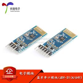 【优信电子】蓝牙3.0模块 SPP透传 兼容HC-05/06从机 JDY-31