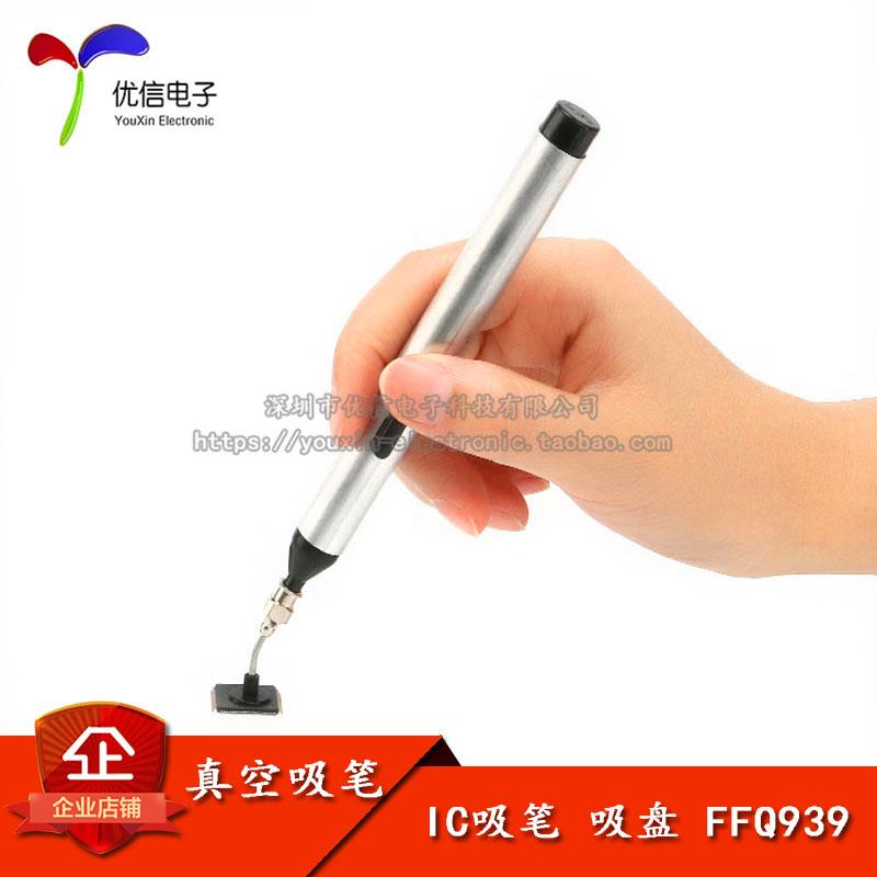 【优信电子】真空吸笔 IC吸笔 吸盘 FFQ939