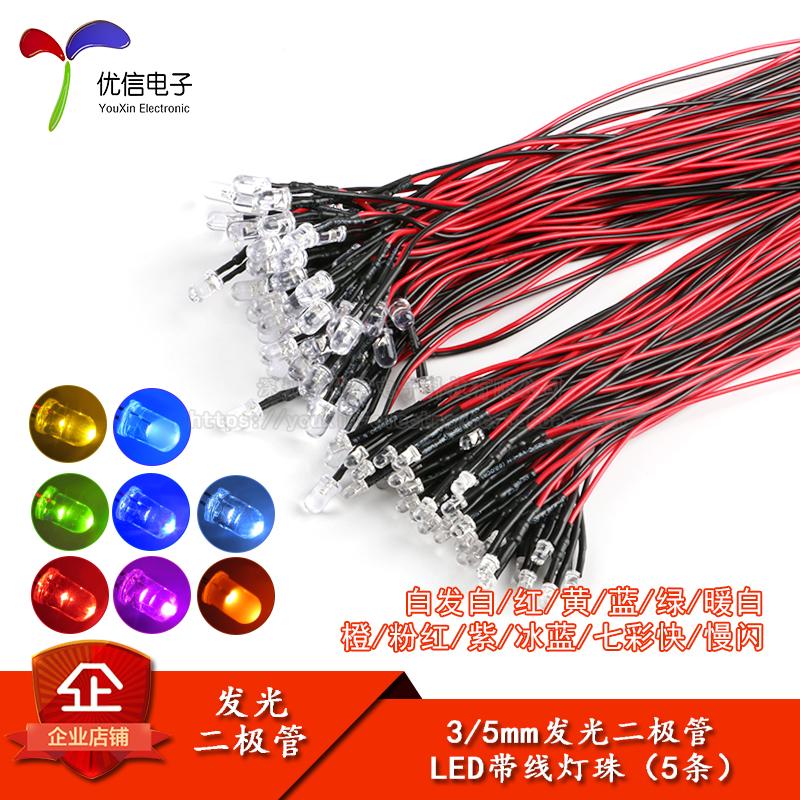 中國代購 中國批發-ibuy99 LED��� 3MM/5MM发光二极管 LED带线灯珠模型装饰玩具车指示灯 5V~12V 5条