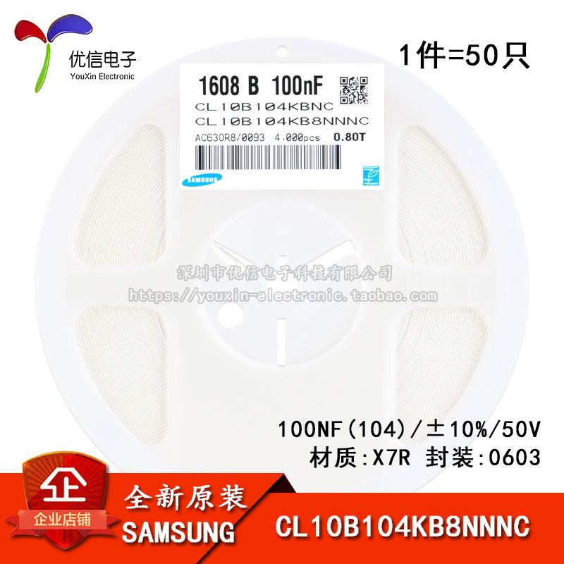 三星 0603贴片电容 50V 100NF ±10% X7R CL10B104KB8NNNC 50只