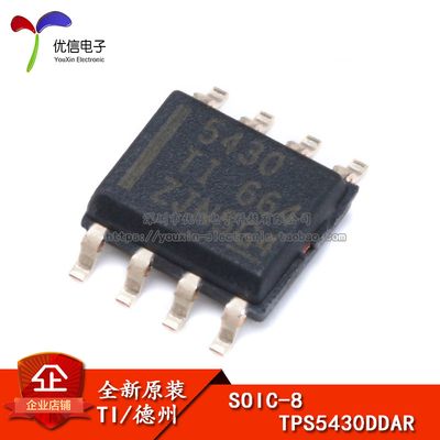 原装正品 贴片 TPS5430DDAR SOIC-8 芯片 降压稳压器