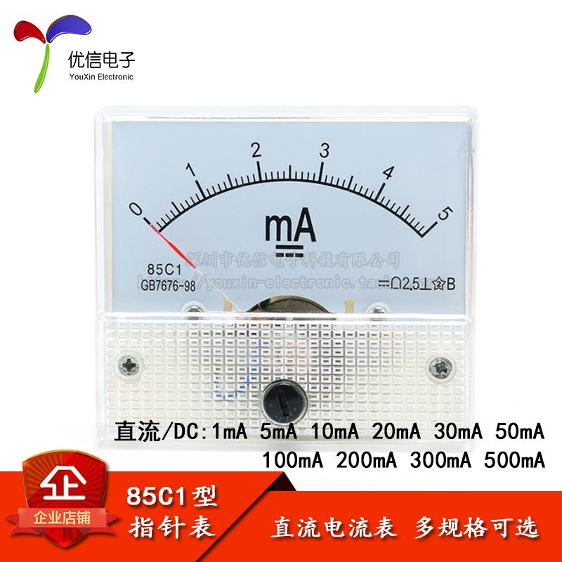 85C1型 1/5/10/20/30/50/100/200/300/500mA 直流指针电流表头