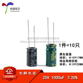 直插电解电容 25V 1000uF ±20% 体积10*17 10*20MM 高频 10只