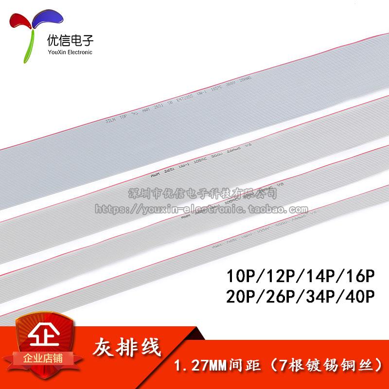 灰色排线 10/12/14/16/20/26/34/40P FC排线 铜丝 1.27间距 1米