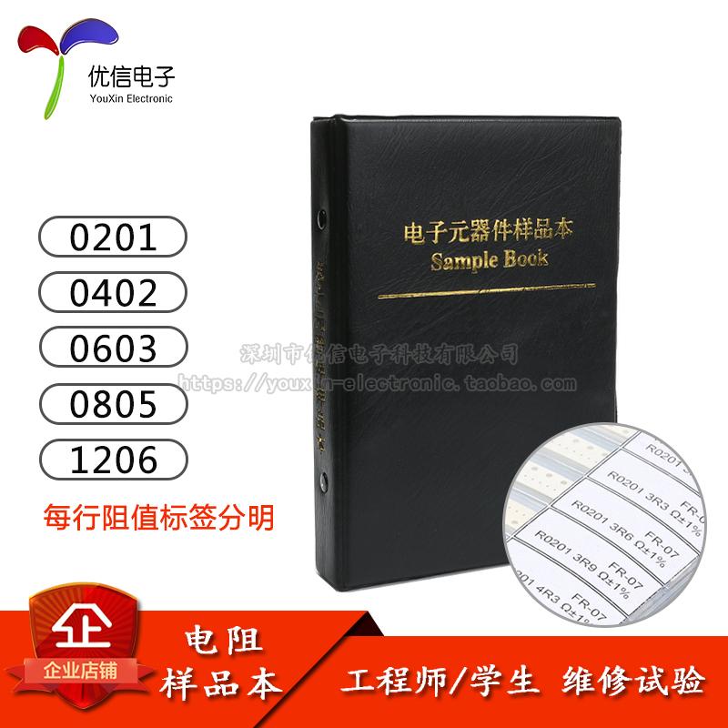 0201/0402/0603/0805/1206 贴片电阻样品本元件册本电阻包