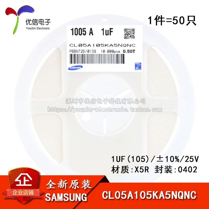 原装三星 0402贴片电容 25V 1UF ±10% X5R CL05A105KA5NQNC 50只
