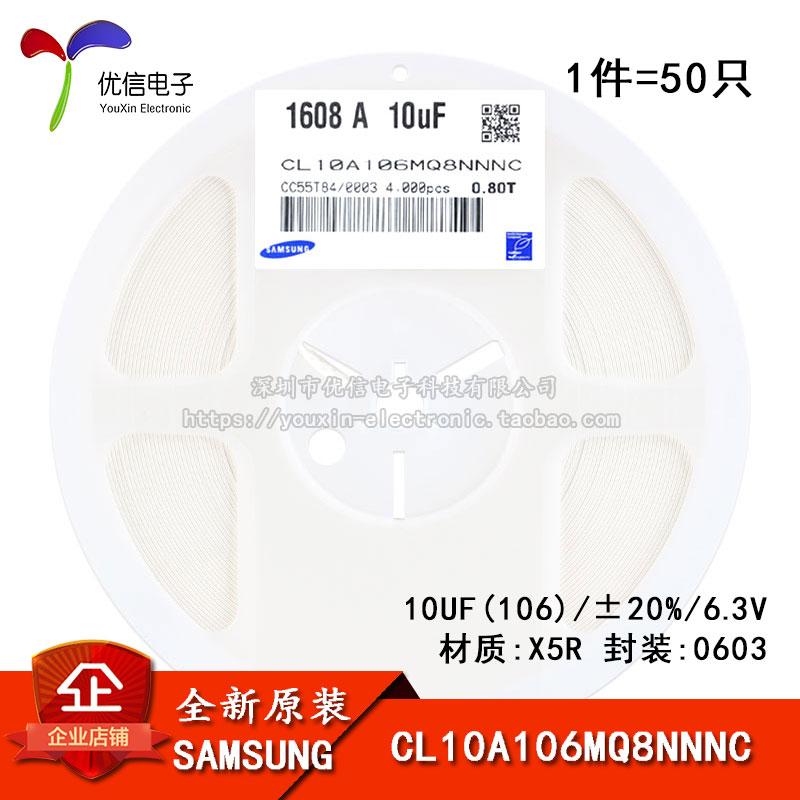 三星 0603贴片电容 6.3V 10UF ±20% X5R CL10A106MQ8NNNC 50只