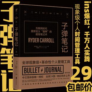 速发 全球数千万人践行分享 Journal官方出品全球24国同步上市未读出品 ins爆红 包邮 Bullet 子弹笔记 高效笔记术 正版 单本