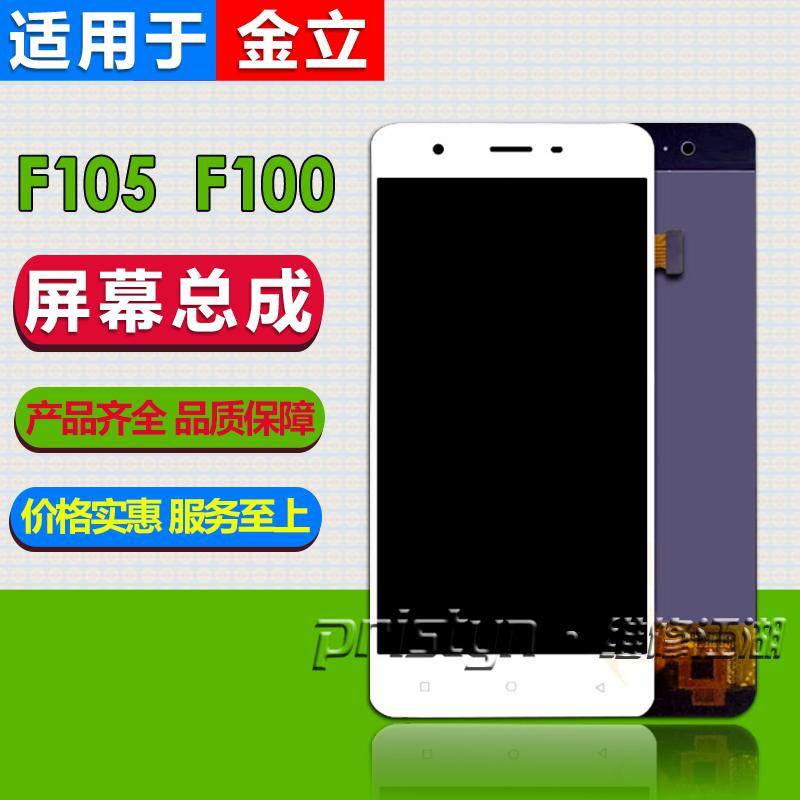 适用金立 F105 F106 F205 L F109显示触摸屏内外一体屏幕总成