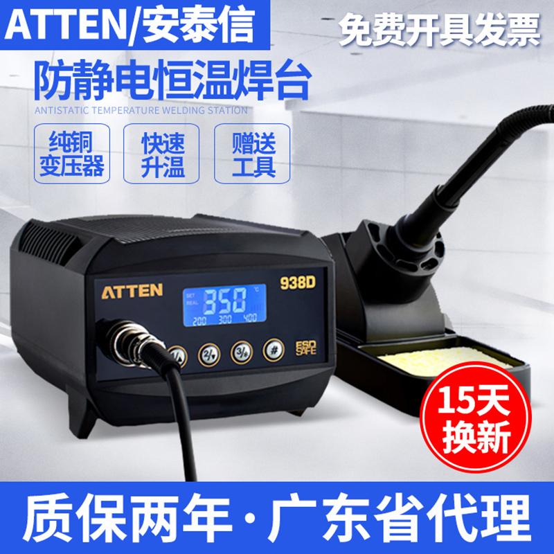 安泰信AT938D电烙铁工业级数显恒温 可调温936b/937A休眠家用焊台